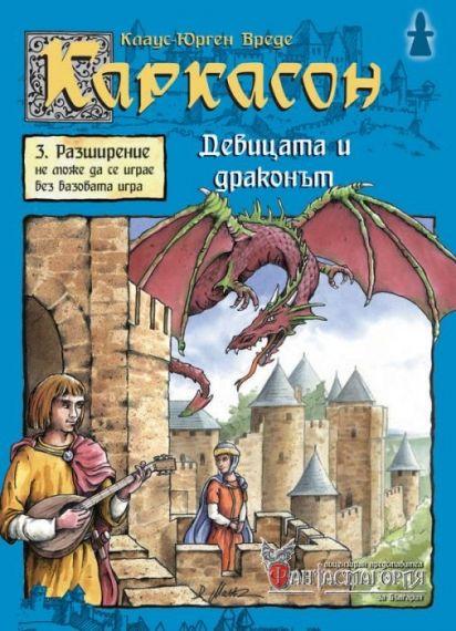Каркасон - девицата и дракона (CARCASSONNE)