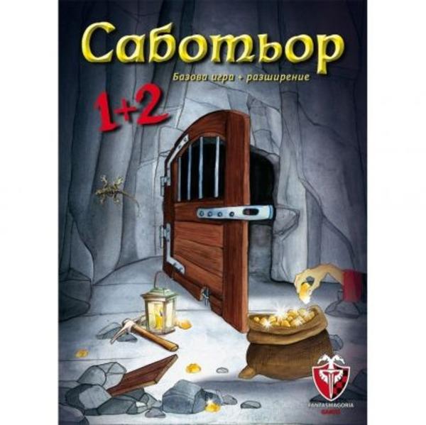 AMIGO САБОТЬОР 1+2