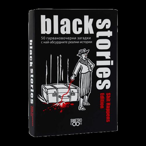 Картова игра Black Stories - Shit Happens Edition