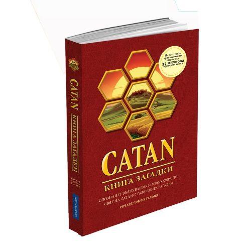 Книга загадки Catan