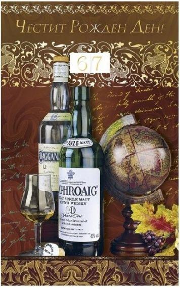 Поздравителна картичка уиски