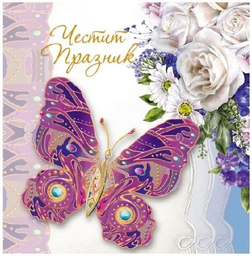 Поздравителна картичка с пеперуда