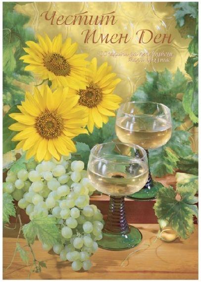 Поздравителна картичка със слънчогледи