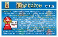 КАРКАСОН - Базова игра 2.0 (CARCASSONNE)