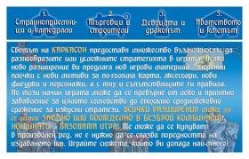 КАРКАСОН - ТЪРГОВЦИ И СТРОИТЕЛИ 2.0