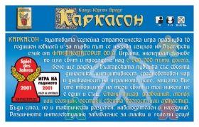 КАРКАСОН - ДЕВИЦАТА И ДРАКОНЪТ 2.0