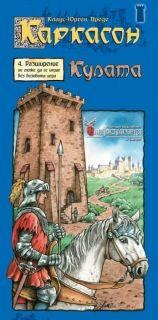 Каркасон - кулата (CARCASSONNE)