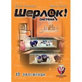 ШЕРЛОК! - 05 - 13 ЗАЛОЖНИЦИ