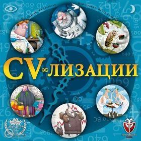 CV-ЛИЗАЦИИ