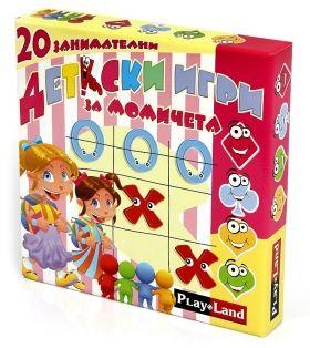 20 игри за момичета
