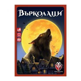 Настолна игра Върколаци