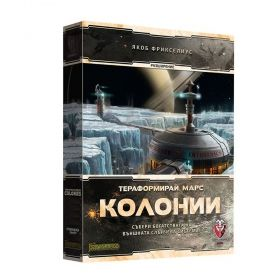 STRONGHOLD GAMES ТЕРАФОРМИРАЙ МАРС: КОЛОНИИ