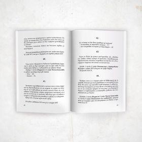 Книга - игра  Тервел. Роденият да побеждава