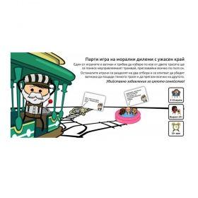 Настолна игра Трамвай Терзание