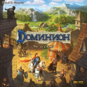 Настолна игра Доминион