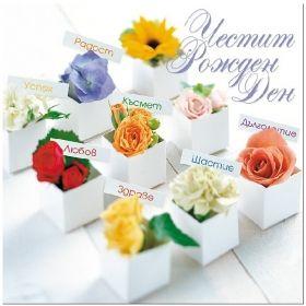 Поздравителна картичка за рожден ден