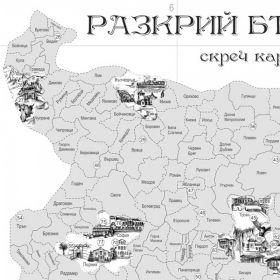 """Скреч карта """"Разкрий България"""" с изрисувани 100 обекта"""