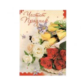 """Поздравителна картичка за мъж """"Честит празник"""" (15x15 см.)"""