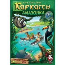 Настолна игра Каркасон - Амазонка